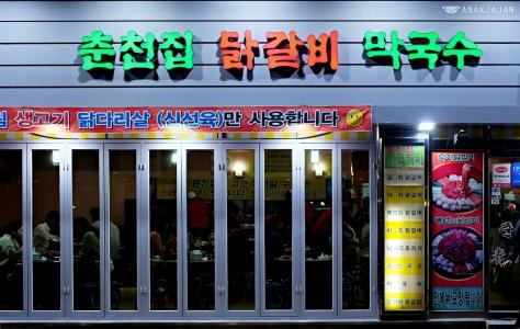 Chuncheonjip Dakgalbi Makguksu (춘천집닭갈비막국수)