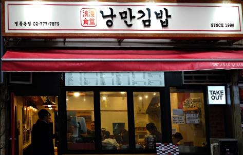 Gimgane Myeongdong (김가네김밥 명동본점)